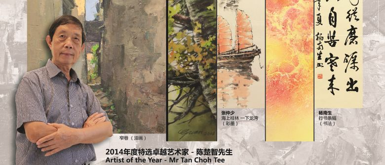 16th Annual National Teochew Artists Calligraphy & Painting