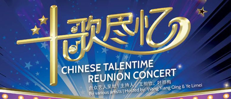 A Date With Friends - Chinese Talentime Reunion Concert 斗歌尽忆