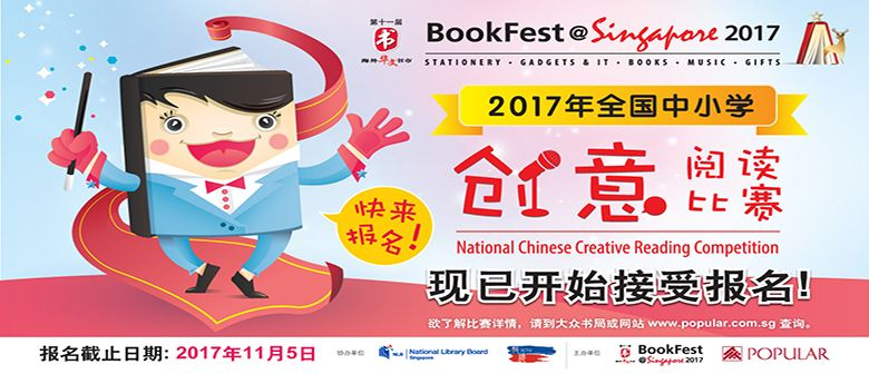Popular National Chinese Creative Reading Competition