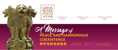 The Lotus Sutra Exhibition