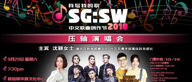 SG:SW2018 I Write The Songs – Finale Concert