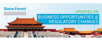 China Business Opportunities & Regulatory Changes Updates